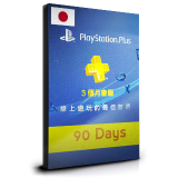 PlayStation Plus 3 Months Japan